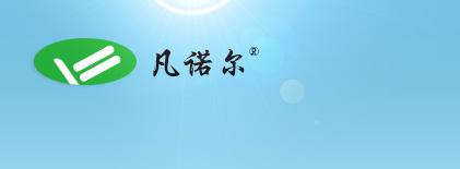 河北凡诺尔乐和彩竞彩下载开发有限公司