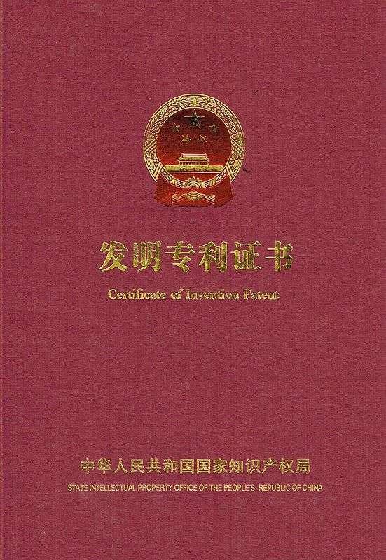 河北凡诺尔乐和彩竞彩下载开发有限公司喜获四项技术发明专利