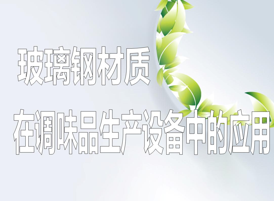 玻璃钢材质在调味品生产设备中的应用